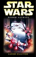 Starfighters of Adumar cover RU