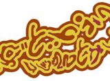 Хаттский язык/Канон