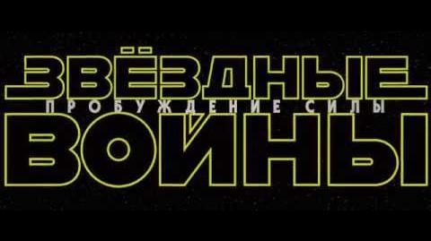 Звёздные Войны Пробуждение Силы - трейлер