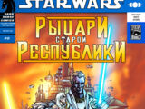 Звёздные войны. Рыцари Старой Республики 0: Перепутья