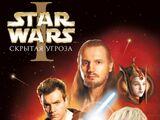 Звёздные войны. Эпизод I: Скрытая угроза