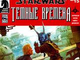 Звёздные войны. Тёмные времена 15: Голубой урожай, часть 3