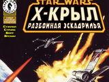 X-wing. Разбойная эскадрилья ½