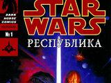Звёздные войны. Республика 1: Прелюдия к восстанию, часть 1