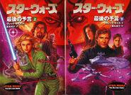 Final Prophecy Japan