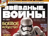 Звёздные войны: За кадром №2/2016