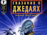 Сказания о джедаях. Золотой век ситхов 0: Завоевание и объединение