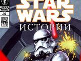Звёздные войны: Истории, часть 10