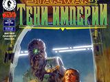 Тени Империи, часть 4