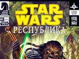 Звёздные войны. Республика 81: Скрытый враг, часть 1