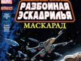 X-wing. Разбойная эскадрилья 28: Маскарад, часть 1