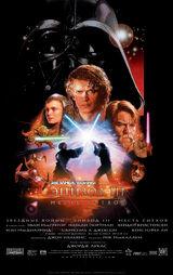 Звёздные войны. Эпизод III: Месть ситхов