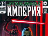 Звёздные войны. Империя 2: Измена, часть 2