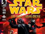 Звёздные войны: Дарт Вейдер и тюрьма-призрак, часть 4