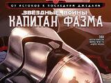 Звёздные войны: Капитан Фазма, часть 3