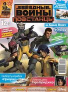 SWR-Magazine 01