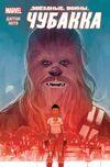 Chewbacca TPB RU cover