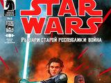 Звёздные войны. Рыцари Старой Республики: Война, часть 2
