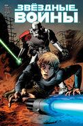 Star Wars 24 RU