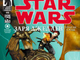 Звёздные войны. Заря джедаев 2: Шторм Силы, часть 2