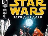 Звёздные войны. Заря джедаев 0