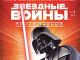 Звёздные войны: Приключения (журнал)