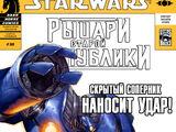 Звёздные войны. Рыцари Старой Республики 38: Алгоритм уничтожения