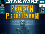 Звёздные войны. Рыцари Старой Республики 6: Посвящение, часть 6