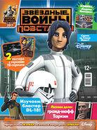 SWRMagazine EgmontRu-2-2017