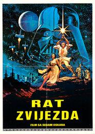Star Wars poster Kinema Sarajevo 1978