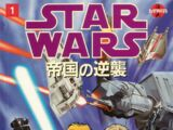 Звёздные войны: Империя наносит ответный удар (манга), часть 1