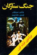 Star Wars Iran cover 1978