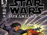 Звёздные войны. Заря джедаев 15: Война Силы, часть 5