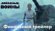 Звёздные Войны Скайуокер