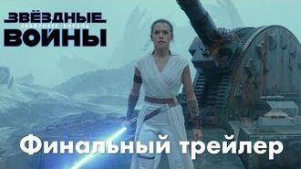 Звёздные Войны Скайуокер. Восход – Финальный трейлер (16 )