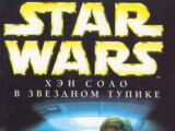 Хан Соло в Звёздном тупике