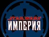 Звёздные войны: Империя