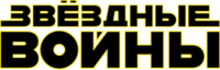 Star Wars Russian Logo