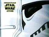 Официальный архив «Звёздных войн»