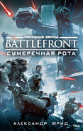 Battlefront Twilight Company cover RU