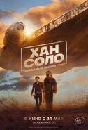 Han Solo ru poster