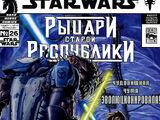 Звёздные войны. Рыцари Старой Республики 26: Вектор, часть 2