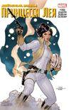 Princess Leia Trade Paperback Final Cover RU