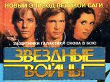 Академия джедаев: В поисках Силы