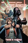 Darth Vader Vol 2 final cover RU