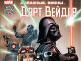 Звёздные войны. Дарт Вейдер: Выпуск 2 — Тени и Тайны