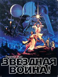 Star Wars America magazine 1978 poster