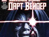 Звёздные войны. Дарт Вейдер, тёмный лорд ситхов 19: Крепость Вейдера, часть 1