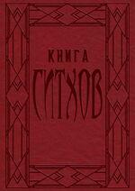Книга ситхов 001