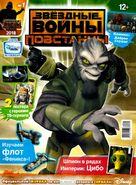 SWRMagazine EgmontRu-1-2018